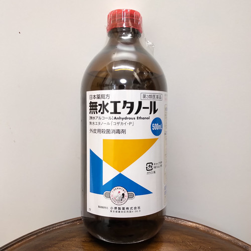 植物性無水エタノール500ml