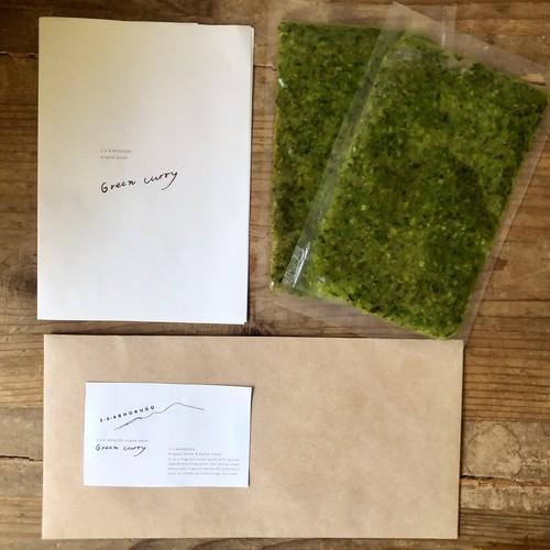グリーンカレーペースト レシピ付き  - orignal paste -  約8~10食分