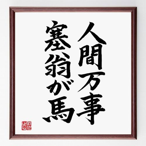名言色紙『人間万事塞翁が馬』額付き/直筆済み/B0113
