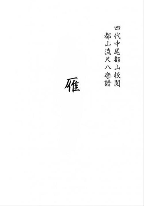 T32i075 KARI(Shakuhachi/Y. Houzan Shodai  /shakuhachi/tablature score)