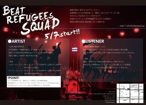 【デジタルチケット】京都AFTERBEAT 『BEAT REFUGEES SQUAD』 視聴チケット