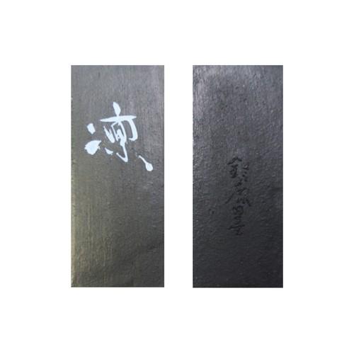 青墨 凜3丁型