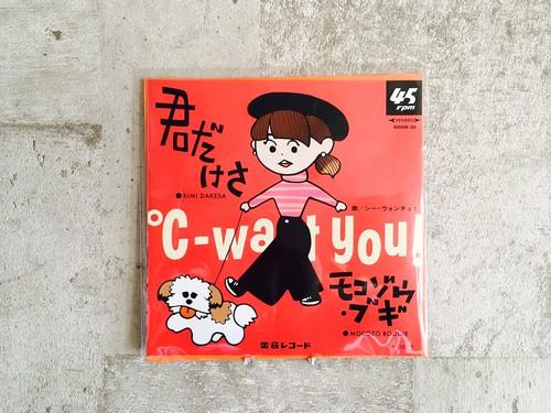 ℃-want you! / 「君だけさ / モコゾウ・ブギ」(7インチ)