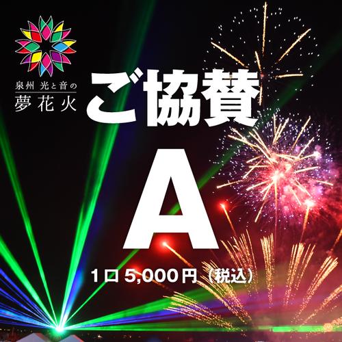 販売終了【1口】Aプラン(個人・企業協賛)泉州光と音の夢花火