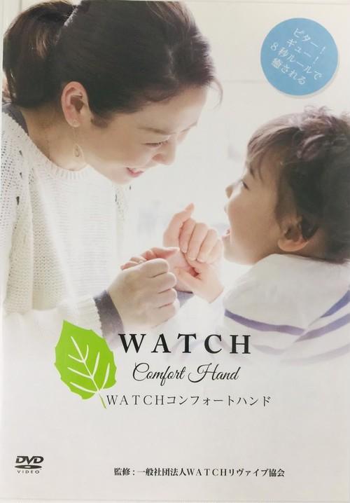 【WATCH商品】WATCHコンフォートハンド DVD