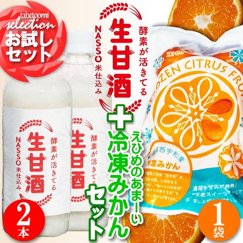 (お試しセット)「生甘酒2本」+「えひめのあまーい冷凍みかん1袋」