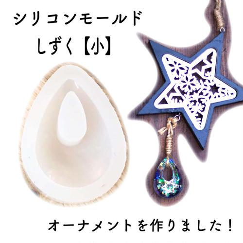 【雫(小)モールド】アクセサリー用シリコンモールド