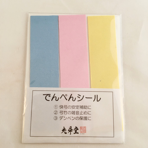 でんぺんシール【3色】