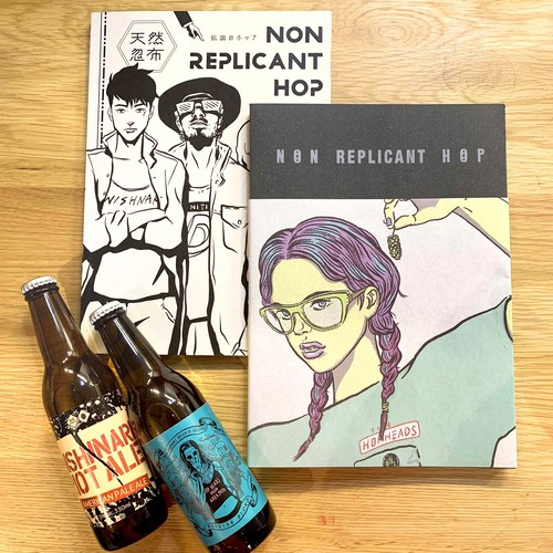 ビジュアルブック「NON REPLICANT HOP」とビール2本(おまかせ)セット