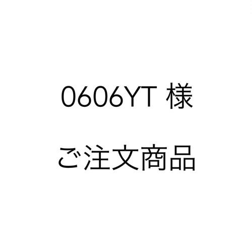 [ 0606YT 様 ] ご注文の商品となります。