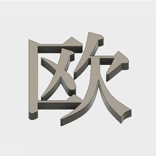 """欧   【立体文字180mm】(It means """"Europe"""" in English)"""