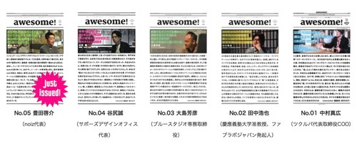 『awesome!』NO.1〜5(1セット)