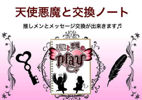 天使悪魔と交換ノート【5月末迄販売】