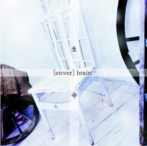 CD [enver]brain  「生命 」