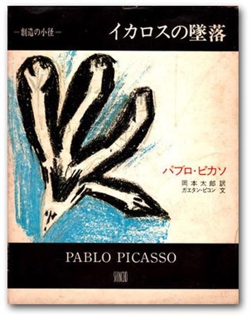 イカロスの墜落 | パブロ・ピカソ | 新潮社 | 1974