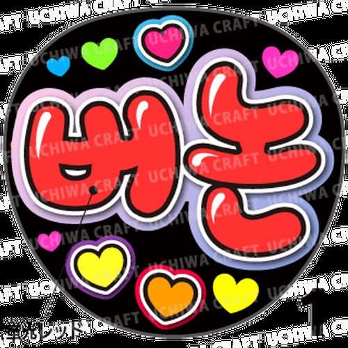 【蛍光プリントシールU】【SEVENTEEN(セブンティーン)/バーノン】『버논』K-POPのコンサートやツアーに!手作り応援うちわでファンサをもらおう!!!