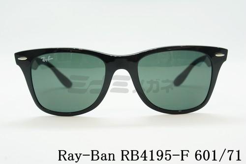 【正規取扱店】Ray-Ban(レイバン) RB4195-F 601/71 52サイズ ウェイファーラー ライトフォース