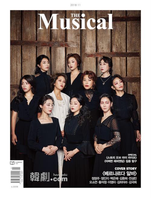 【書留・翻訳無】韓国雑誌「ザ・ミュージカル」11月号