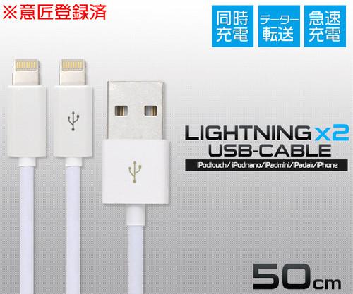 iPhone6/6Plusの充電&データー通信に! Lightning USB二股ケーブル 50cm