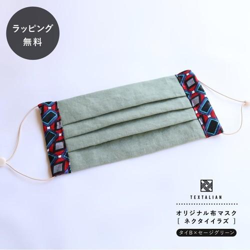 布マスク おしゃれ メンズ レディース 日本製 洗える テキスタリアン オリジナル 布マスク ネクタイイラズ タイB×セージグリーン aa-0161