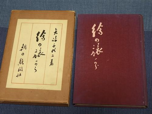 [書籍] 矢崎千代二 「絵の旅から」 大正15年発行