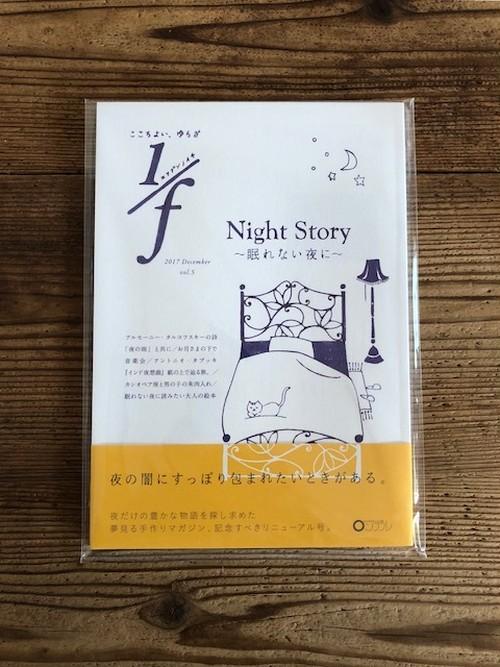1/fエフブンノイチ vol.5