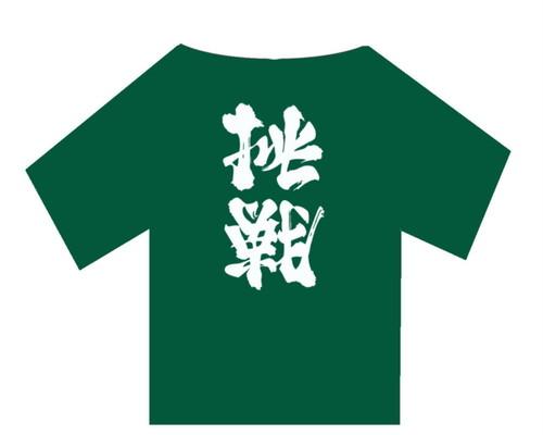 挑戦⇄勝利Tシャツ(ディープグリーン地、白色)