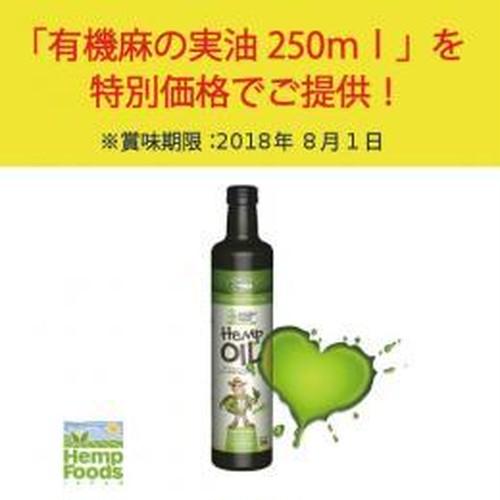 アウトレット 有機麻の実油250ml