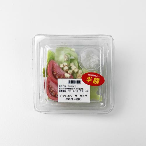 [NEW]シーザーサラダのブローチ