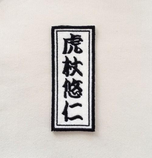 千社札■お名前ワッペン