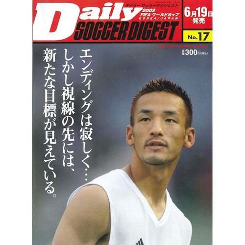 Daily SOCCER DIGEST No.17