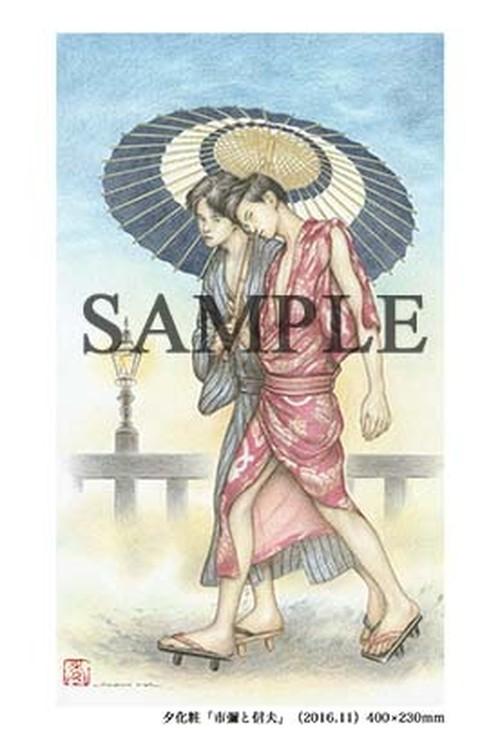 ポストカード『夕化粧「市弥と信夫」』