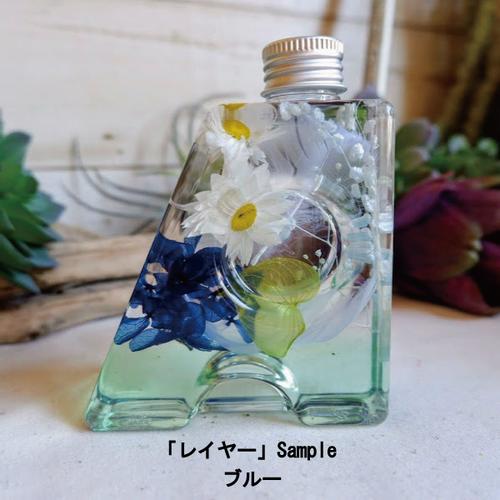 【受注販売】イニシャルハーバリウム「レイヤー」1個(ケース・紙袋付き)