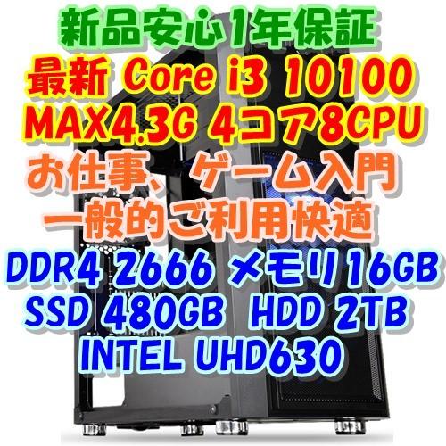 最新Core i3 10100 4コア8CPU 高性能快適パソコン
