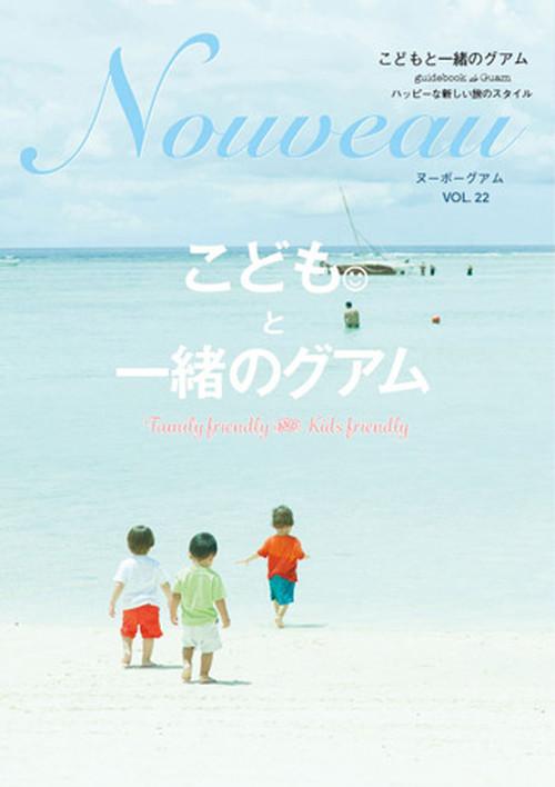 ヌーボーグアム VOL.22 (こどもと一緒のグアム)