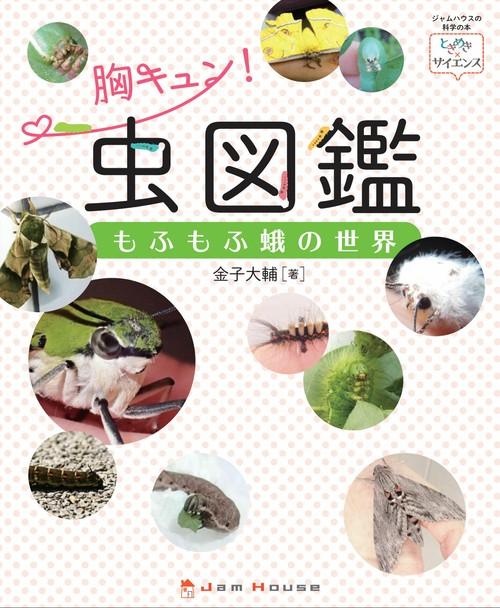 胸キュン! 虫図鑑 もふもふ蛾の世界【「ときめき×サイエンス」シリーズ)