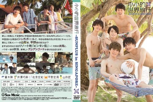 DVD「小小的世界旅行 -SUNPLUS in SINGAPORE-」