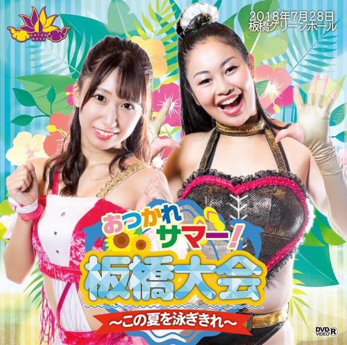 【DVD】2018.7.28板橋大会