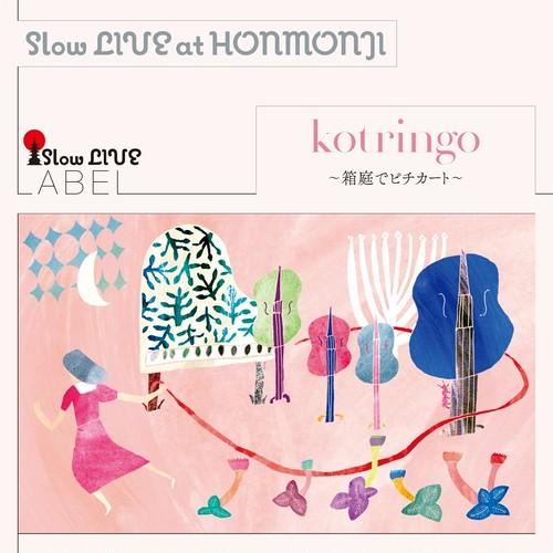 コトリンゴ - Slow LIVE at HONMONJI〜箱庭でピチカート〜 (LP)