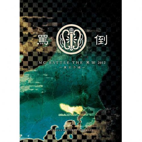 【再入荷!】罵倒 MCBATTLE2012 東京予選