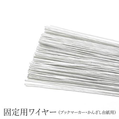 アクセサリー台紙固定用 地巻ワイヤー #28 ホワイト 0.37×60mm 150本