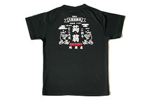 大黒屋Tシャツ