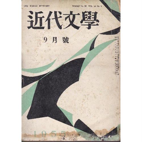 近代文学 第10巻第9号