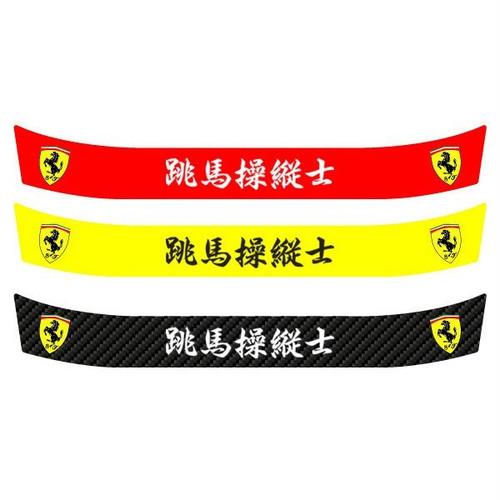 ヘルメット バイザーステッカー フェラーリ Ferrari 跳馬操縦士 アライ Arai GP-5・GP-5S・SK-5・GP-6・GP-6S・SK-6ヘルメット対応
