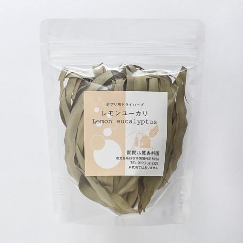 香料園 / レモンユーカリ(ポプリ用)