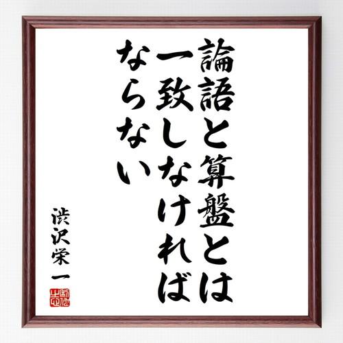 渋沢栄一の名言書道色紙『論語と算盤とは一致しなければならない』額付き/受注後直筆(千言堂)Z3635