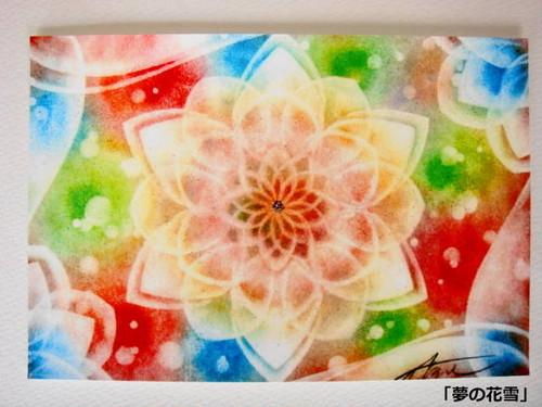 「夢の花雪」曼荼羅ポストカード