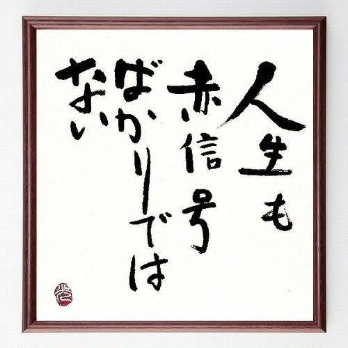 名言色紙『人生も赤信号ばかりではない』額付き/直筆済み/A0273