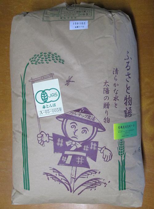 H.29産新米 富山県産有機栽培米こしひかり 玄米30kg