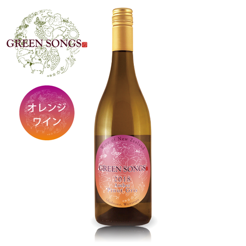 【SOLD OUT 10月下旬再入荷予定】Green Songs Amber Pinot Gris 2019 / グリーンソングス アンバーピノグリ
